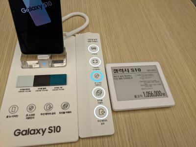 Samsung GS10 E Ink ESL (Seoul, 2019)